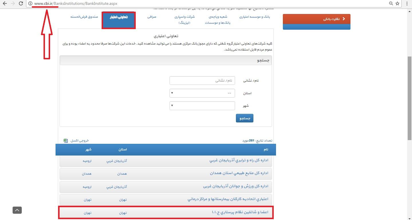 cbi.ir بانک مرکزی جمهوری اسلامی