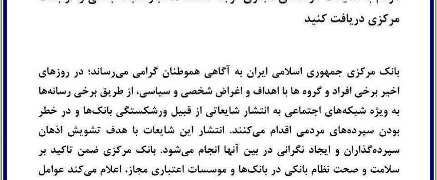 اطلاعیه بانک مرکزی جمهوری اسلامی