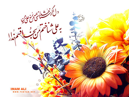 happy-birthday-imam-ali-sms4