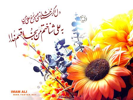 happy-birthday-imam-ali-sms4